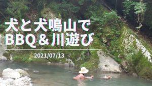 犬鳴山で犬とBBQ&川遊び